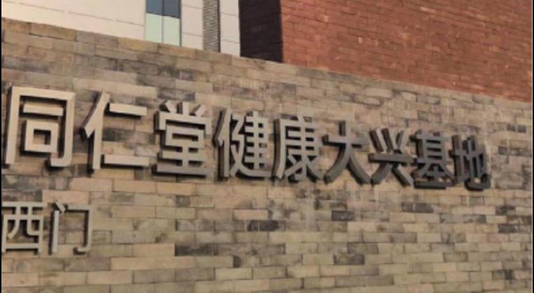北京同仁堂健康药业智慧园区